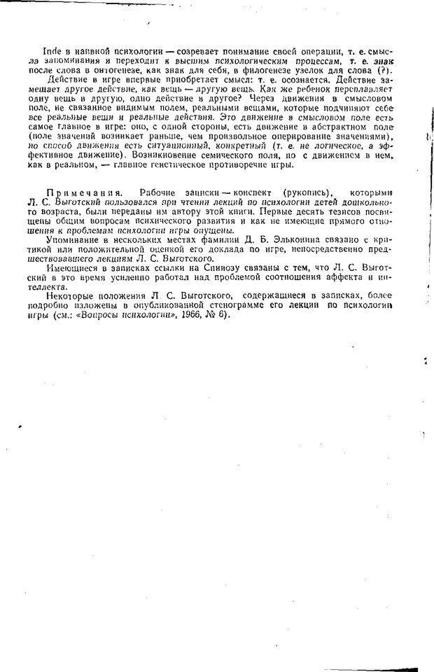PDF. Статьи, конспекты, материалы из личного архива Л.С. Выготского. Выготский Л. С. Страница 192. Читать онлайн