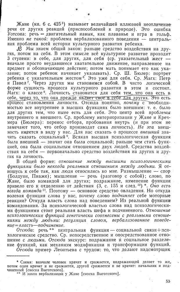 PDF. Статьи, конспекты, материалы из личного архива Л.С. Выготского. Выготский Л. С. Страница 2. Читать онлайн