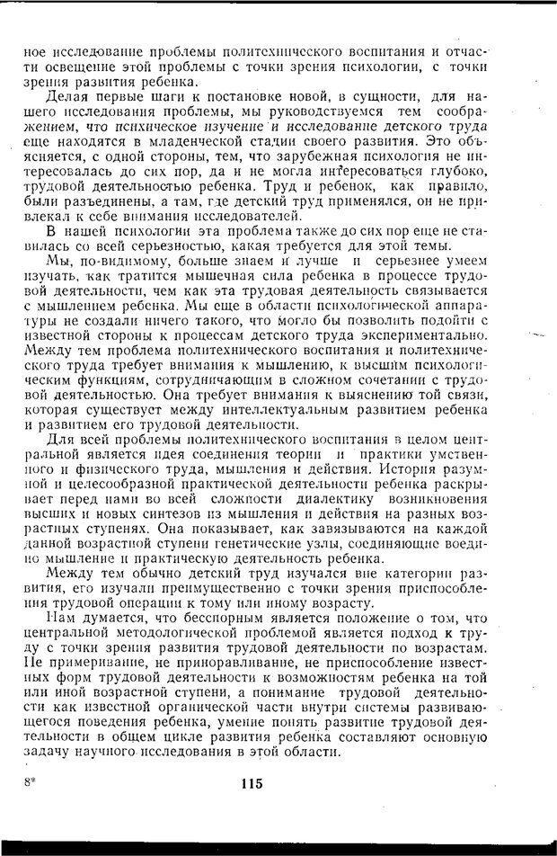 PDF. Статьи, конспекты, материалы из личного архива Л.С. Выготского. Выготский Л. С. Страница 29. Читать онлайн