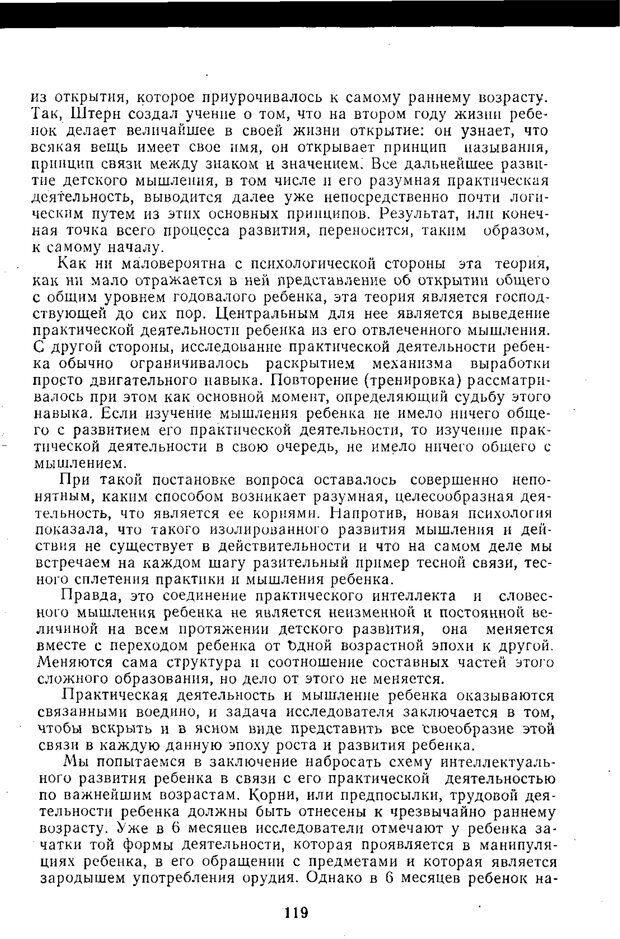 PDF. Статьи, конспекты, материалы из личного архива Л.С. Выготского. Выготский Л. С. Страница 33. Читать онлайн