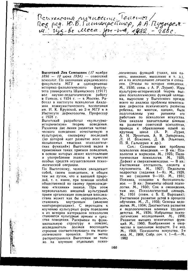 PDF. Статьи, конспекты, материалы из личного архива Л.С. Выготского. Выготский Л. С. Страница 35. Читать онлайн