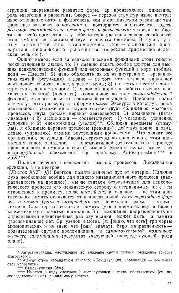 PDF. Статьи, конспекты, материалы из личного архива Л.С. Выготского. Выготский Л. С. Страница 4. Читать онлайн