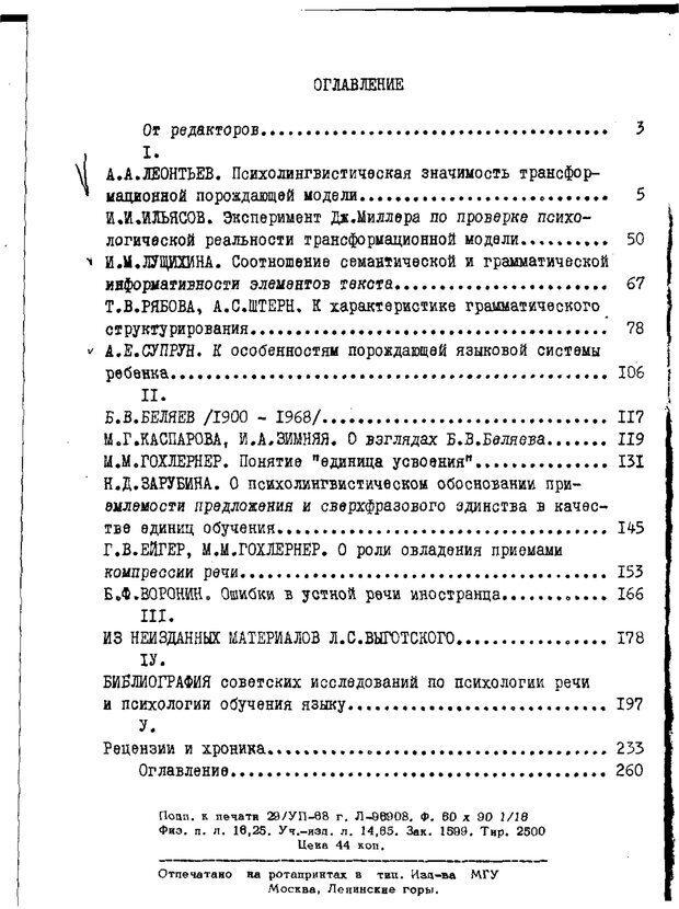 PDF. Статьи, конспекты, материалы из личного архива Л.С. Выготского. Выготский Л. С. Страница 42. Читать онлайн
