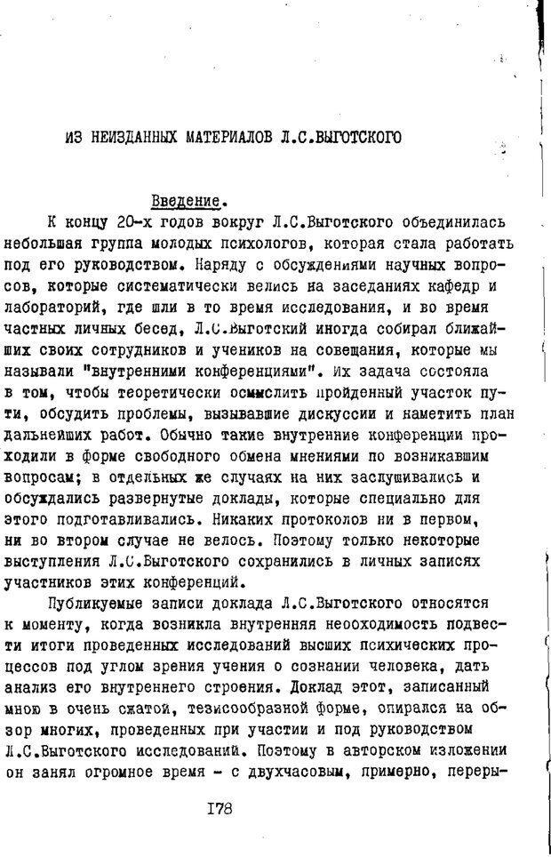 PDF. Статьи, конспекты, материалы из личного архива Л.С. Выготского. Выготский Л. С. Страница 43. Читать онлайн