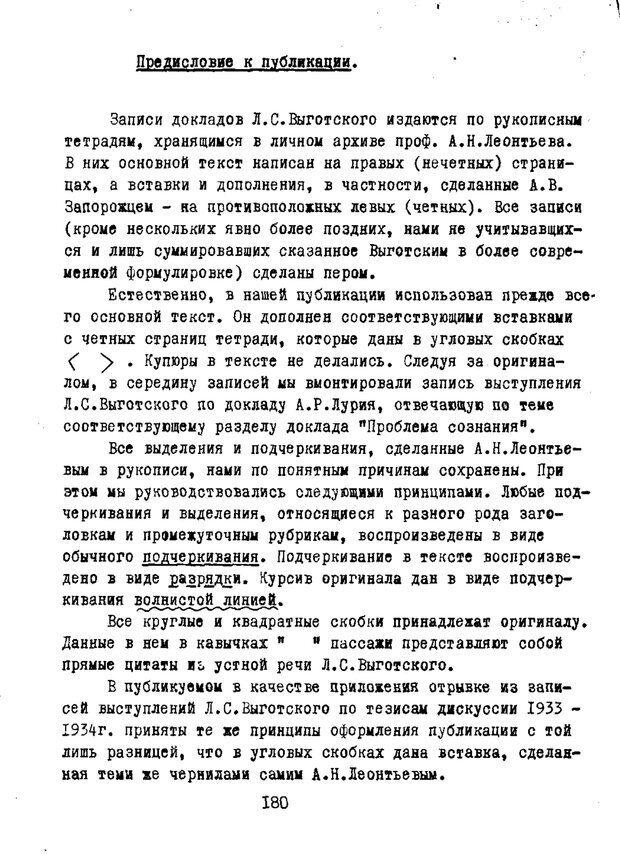 PDF. Статьи, конспекты, материалы из личного архива Л.С. Выготского. Выготский Л. С. Страница 45. Читать онлайн