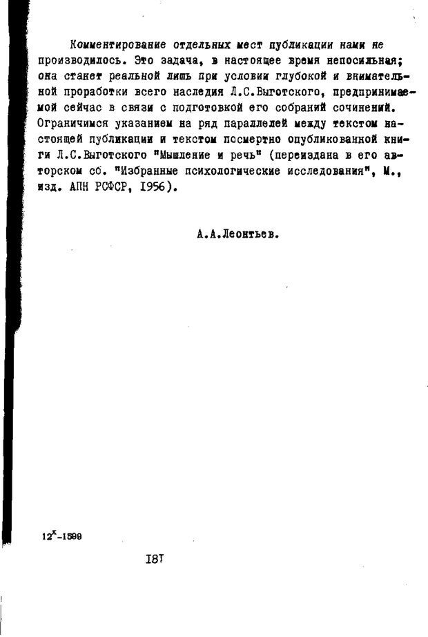 PDF. Статьи, конспекты, материалы из личного архива Л.С. Выготского. Выготский Л. С. Страница 46. Читать онлайн