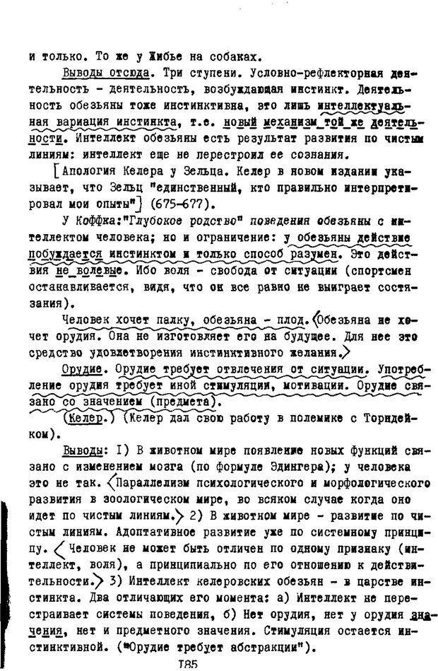 PDF. Статьи, конспекты, материалы из личного архива Л.С. Выготского. Выготский Л. С. Страница 50. Читать онлайн