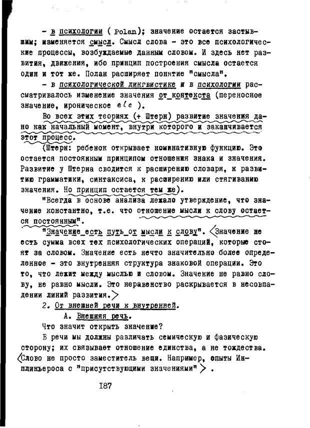 PDF. Статьи, конспекты, материалы из личного архива Л.С. Выготского. Выготский Л. С. Страница 52. Читать онлайн