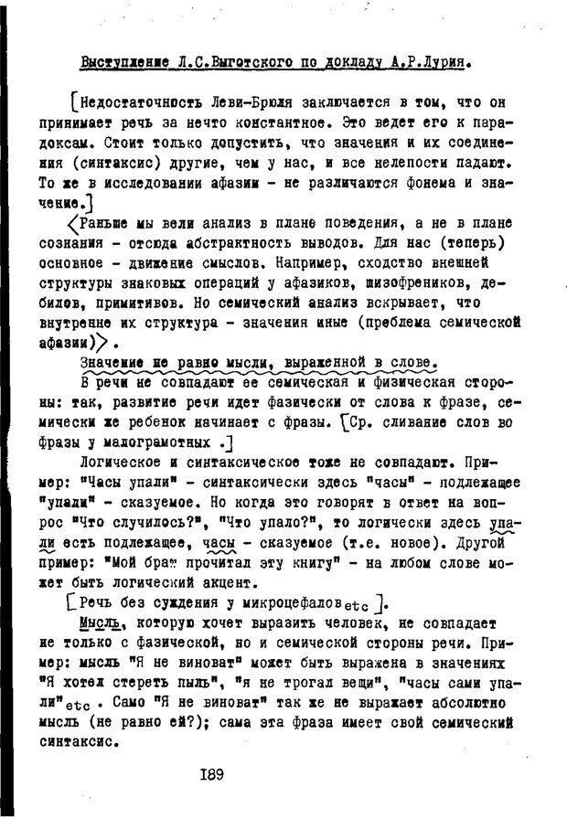 PDF. Статьи, конспекты, материалы из личного архива Л.С. Выготского. Выготский Л. С. Страница 54. Читать онлайн
