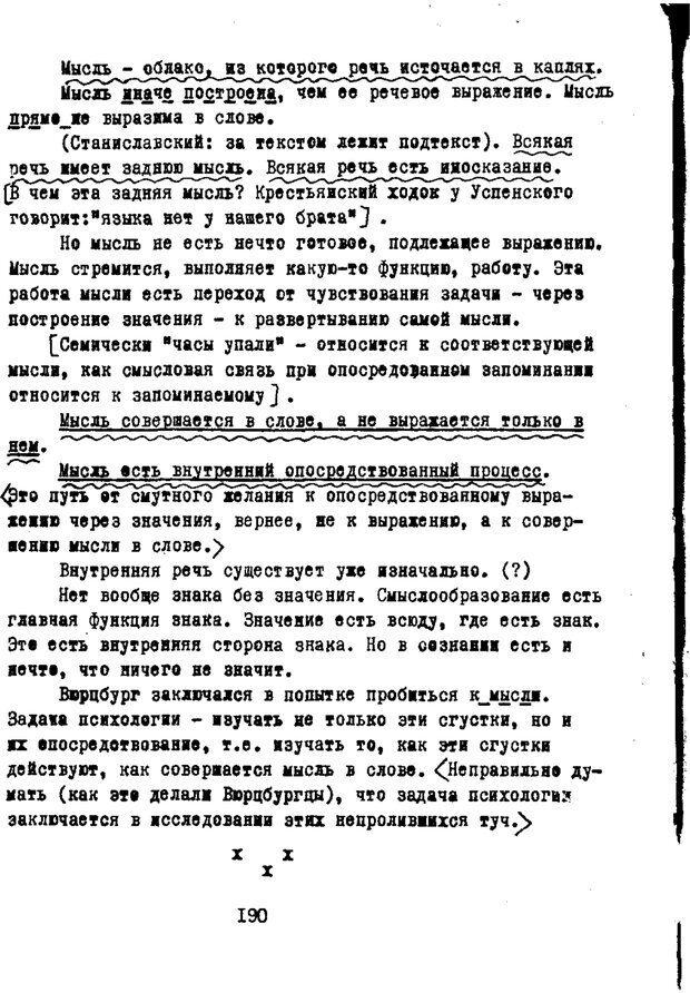 PDF. Статьи, конспекты, материалы из личного архива Л.С. Выготского. Выготский Л. С. Страница 55. Читать онлайн