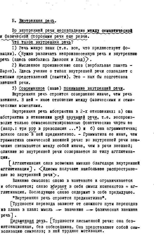 PDF. Статьи, конспекты, материалы из личного архива Л.С. Выготского. Выготский Л. С. Страница 56. Читать онлайн