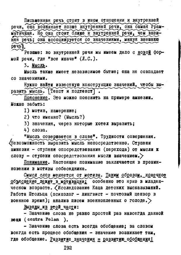 PDF. Статьи, конспекты, материалы из личного архива Л.С. Выготского. Выготский Л. С. Страница 57. Читать онлайн