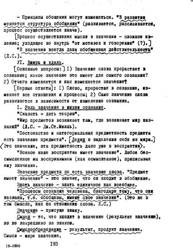 PDF. Статьи, конспекты, материалы из личного архива Л.С. Выготского. Выготский Л. С. Страница 58. Читать онлайн