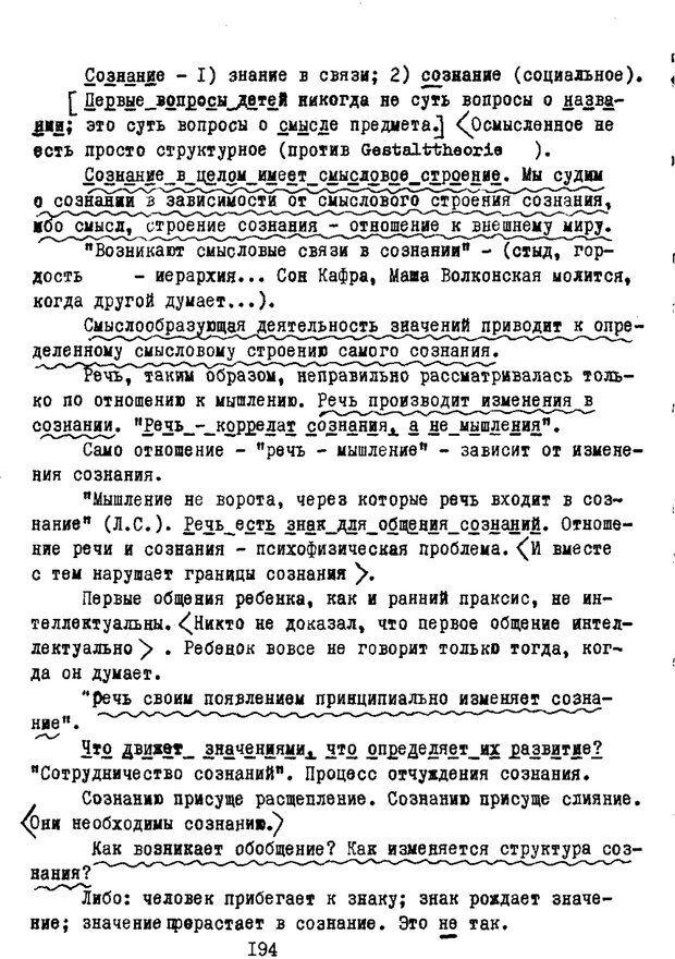 PDF. Статьи, конспекты, материалы из личного архива Л.С. Выготского. Выготский Л. С. Страница 59. Читать онлайн