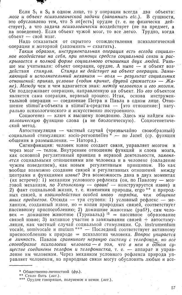 PDF. Статьи, конспекты, материалы из личного архива Л.С. Выготского. Выготский Л. С. Страница 6. Читать онлайн