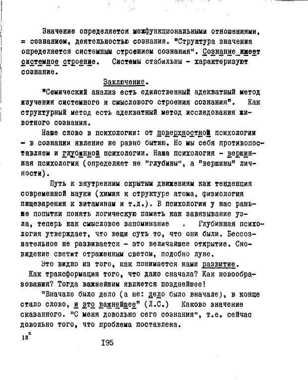 PDF. Статьи, конспекты, материалы из личного архива Л.С. Выготского. Выготский Л. С. Страница 60. Читать онлайн