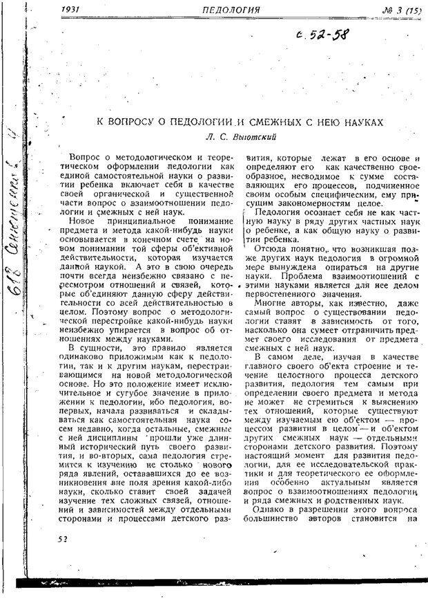 PDF. Статьи, конспекты, материалы из личного архива Л.С. Выготского. Выготский Л. С. Страница 62. Читать онлайн