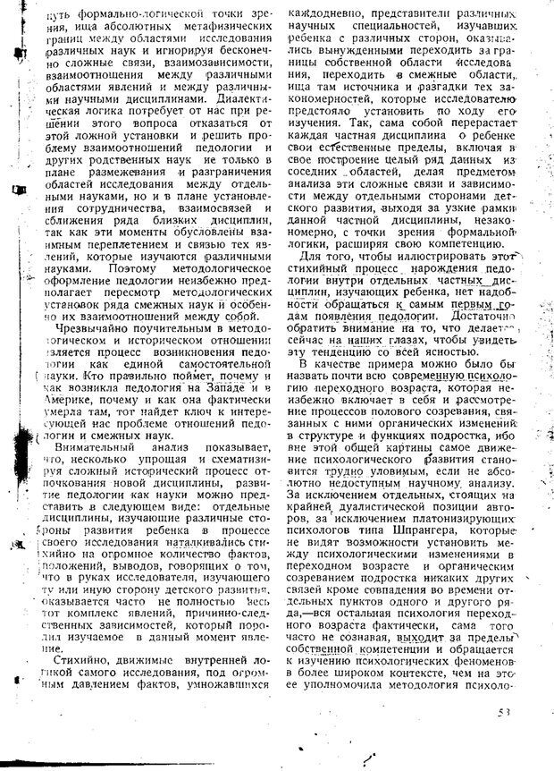 PDF. Статьи, конспекты, материалы из личного архива Л.С. Выготского. Выготский Л. С. Страница 63. Читать онлайн
