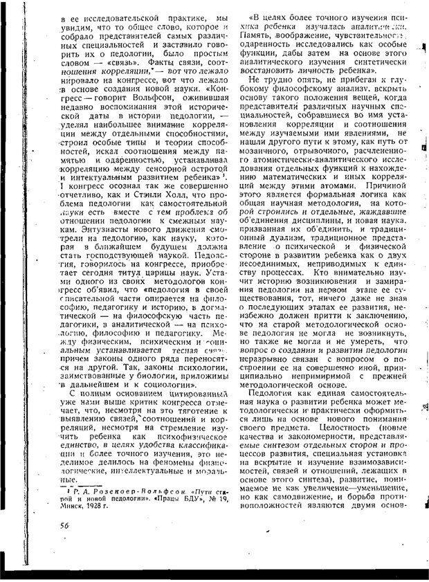 PDF. Статьи, конспекты, материалы из личного архива Л.С. Выготского. Выготский Л. С. Страница 66. Читать онлайн