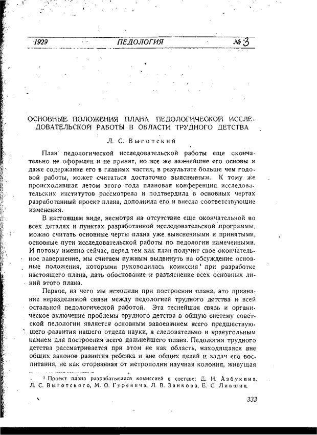 PDF. Статьи, конспекты, материалы из личного архива Л.С. Выготского. Выготский Л. С. Страница 69. Читать онлайн