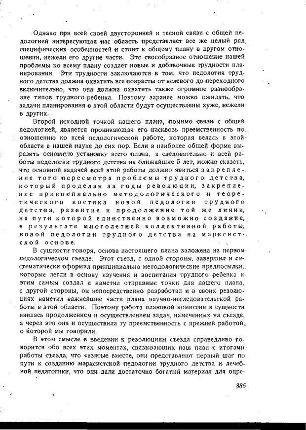 PDF. Статьи, конспекты, материалы из личного архива Л.С. Выготского. Выготский Л. С. Страница 71. Читать онлайн