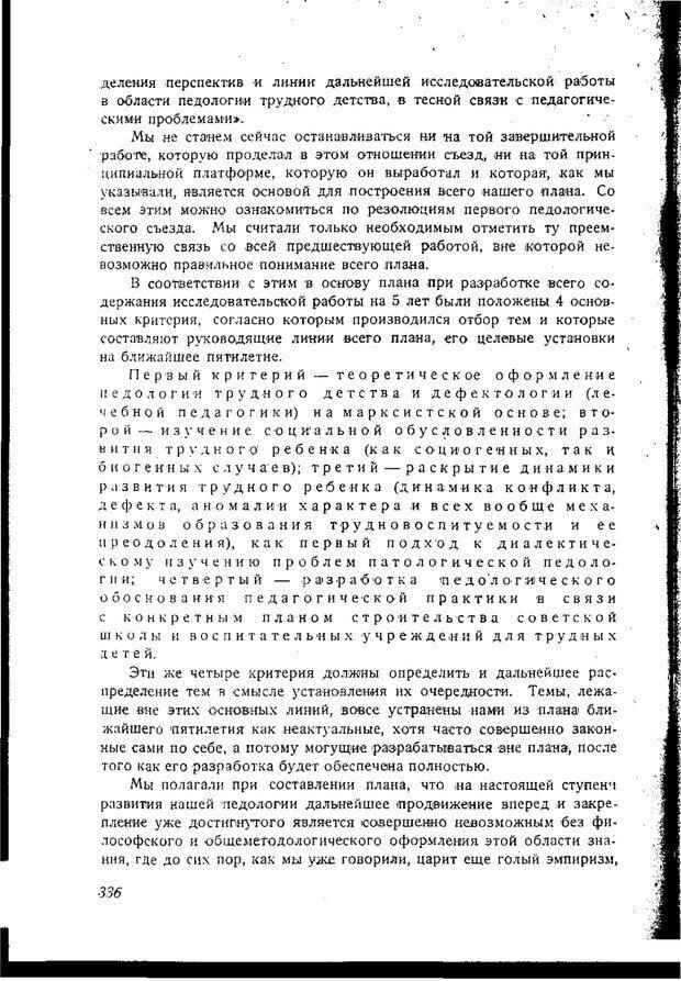 PDF. Статьи, конспекты, материалы из личного архива Л.С. Выготского. Выготский Л. С. Страница 72. Читать онлайн