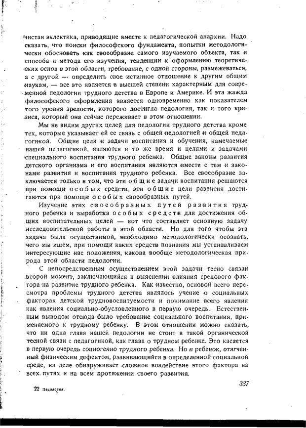 PDF. Статьи, конспекты, материалы из личного архива Л.С. Выготского. Выготский Л. С. Страница 73. Читать онлайн