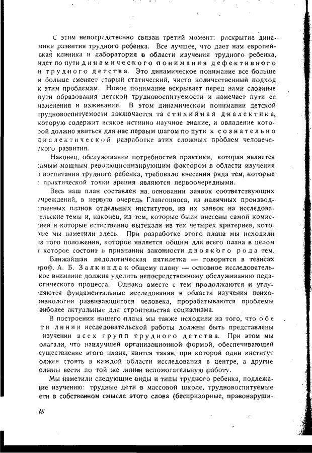 PDF. Статьи, конспекты, материалы из личного архива Л.С. Выготского. Выготский Л. С. Страница 74. Читать онлайн