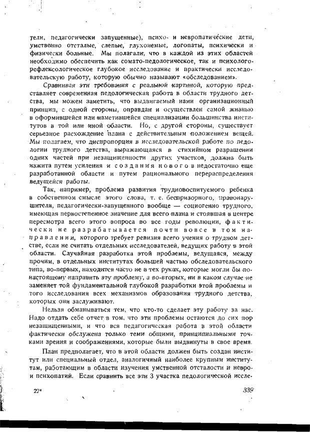 PDF. Статьи, конспекты, материалы из личного архива Л.С. Выготского. Выготский Л. С. Страница 75. Читать онлайн