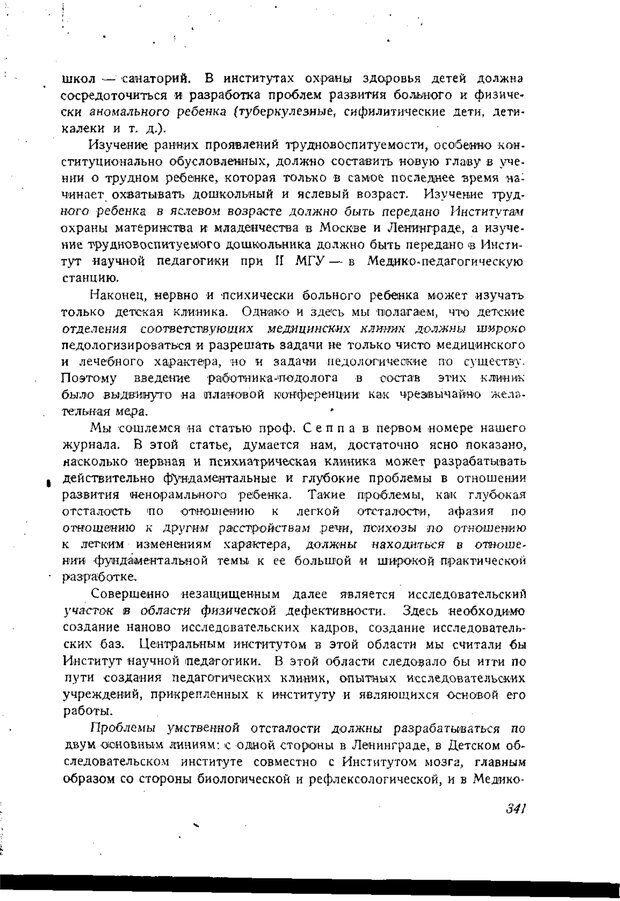 PDF. Статьи, конспекты, материалы из личного архива Л.С. Выготского. Выготский Л. С. Страница 77. Читать онлайн