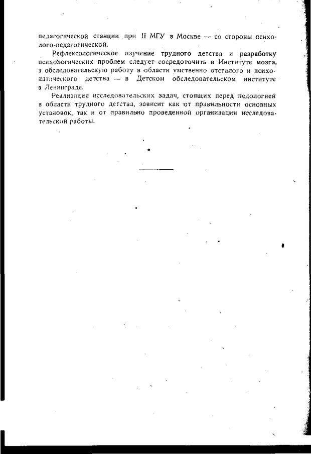 PDF. Статьи, конспекты, материалы из личного архива Л.С. Выготского. Выготский Л. С. Страница 78. Читать онлайн