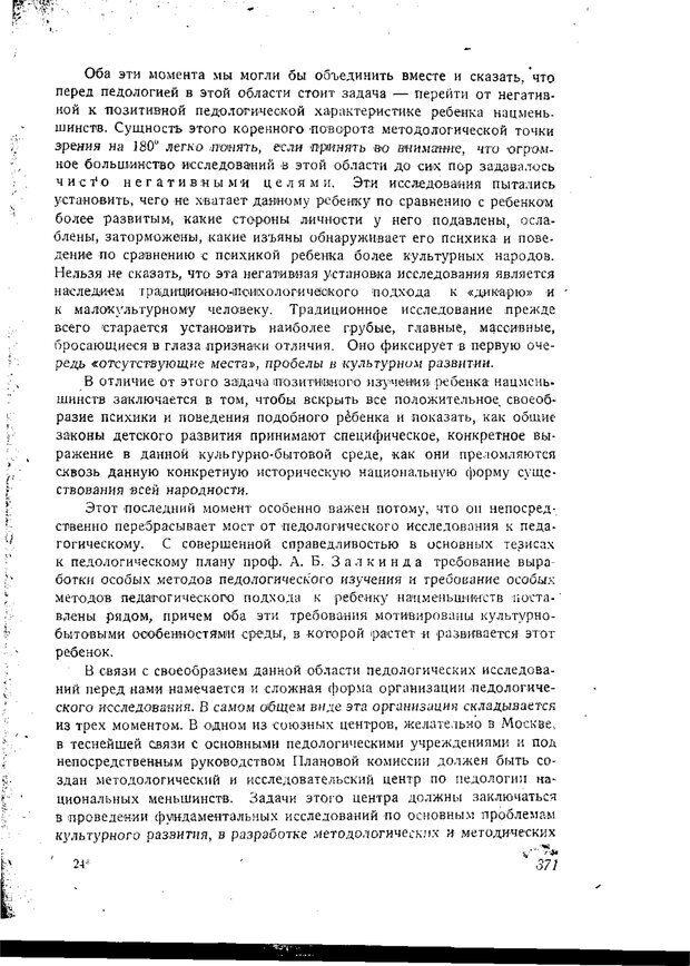 PDF. Статьи, конспекты, материалы из личного архива Л.С. Выготского. Выготский Л. С. Страница 83. Читать онлайн