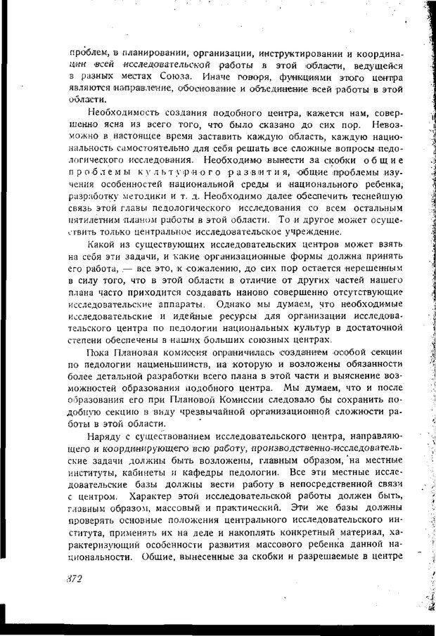 PDF. Статьи, конспекты, материалы из личного архива Л.С. Выготского. Выготский Л. С. Страница 84. Читать онлайн