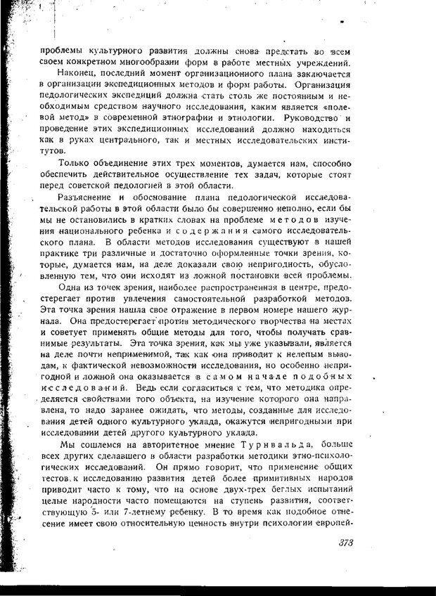 PDF. Статьи, конспекты, материалы из личного архива Л.С. Выготского. Выготский Л. С. Страница 85. Читать онлайн