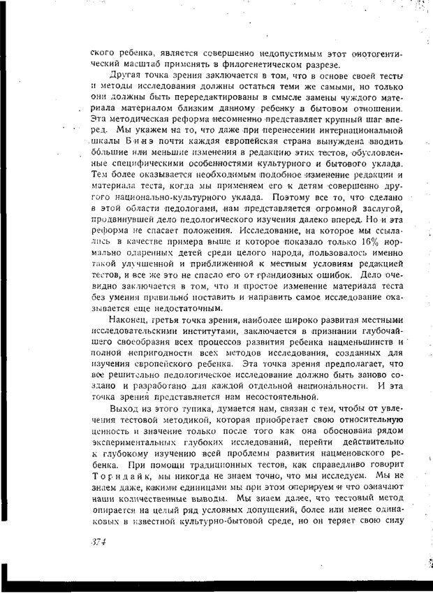 PDF. Статьи, конспекты, материалы из личного архива Л.С. Выготского. Выготский Л. С. Страница 86. Читать онлайн