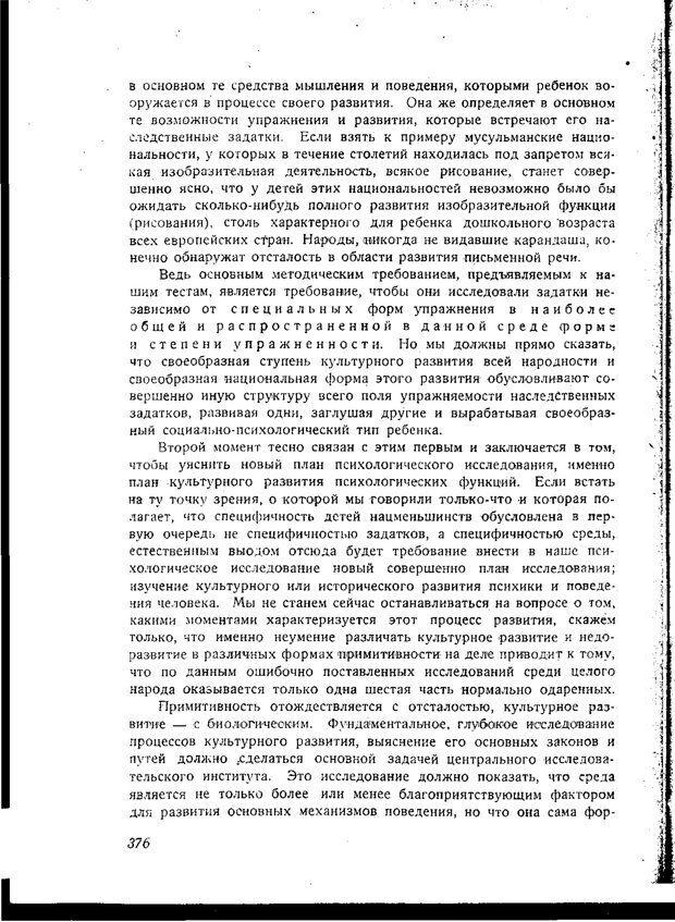 PDF. Статьи, конспекты, материалы из личного архива Л.С. Выготского. Выготский Л. С. Страница 88. Читать онлайн