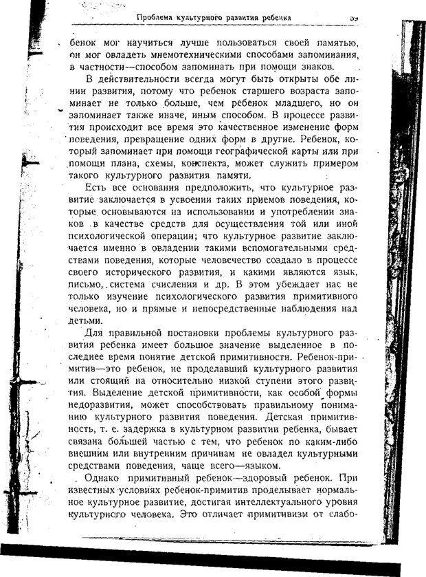 PDF. Статьи, конспекты, материалы из личного архива Л.С. Выготского. Выготский Л. С. Страница 91. Читать онлайн