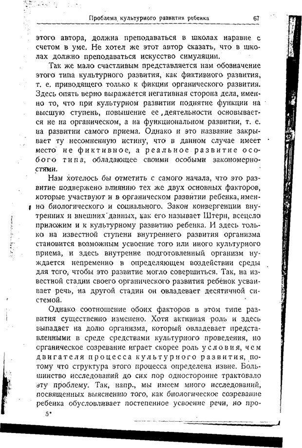 PDF. Статьи, конспекты, материалы из личного архива Л.С. Выготского. Выготский Л. С. Страница 99. Читать онлайн