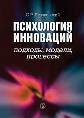 Психология инноваций: подходы, методы, процессы, Яголковский Сергей
