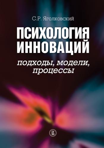"""Обложка книги """"Психология инноваций: подходы, методы, процессы"""""""