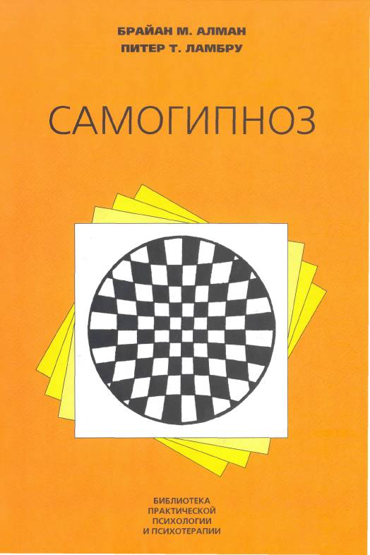 "Обложка книги ""Самогипноз"""