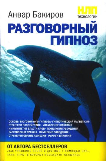 """Обложка книги """"НЛП-технологии: Разговорный гипноз"""""""