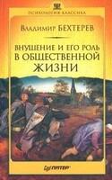 Внушение и его роль в общественной жизни, Бехтерев Владимир