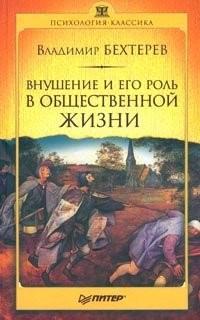 """Обложка книги """"Внушение и его роль в общественной жизни"""""""