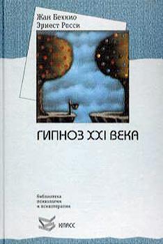 "Обложка книги ""Гипноз XXI века"""
