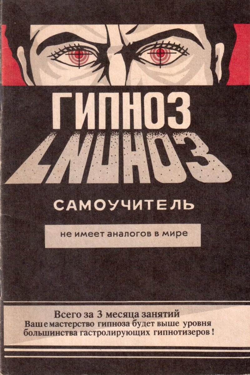 """Обложка книги """"Гипноз. Самоучитель"""""""