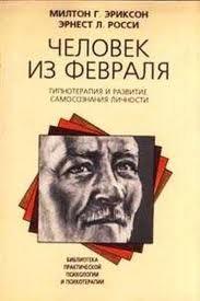 """Обложка книги """"Человек из февраля"""""""