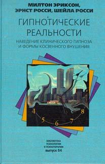 """Обложка книги """"Гипнотические реальности"""""""