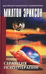 Стратегия психотерапии, Эриксон Милтон