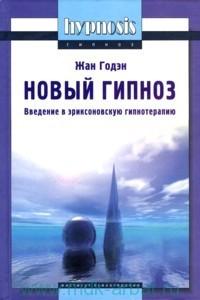 """Обложка книги """"Новый гипноз. Глоссарий, принципы и метод"""""""